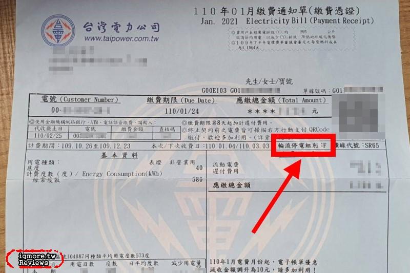 如何查詢台電「輪流停電組別」?從台灣電力公司提供的繳費通知單來查最簡單
