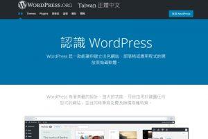 同步 WordPress 文章至其他 WordPress 方法整理連結筆記